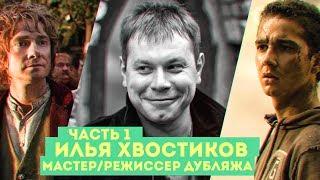 Илья Хвостиков(часть 1)-Русский голос Хоббита, Сэма Уитвики и Джокера.