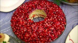"Салат "" Гранатовый браслет "" layered salad with pomegranate"