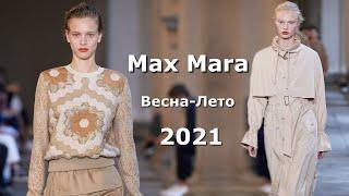 Max Mara 2021 Мода весна лето в Милане Стильная одежда сумки и аксессуары