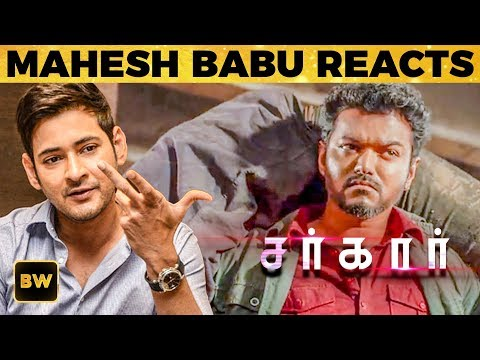 Telugu Superstar Mahesh Babu Reviews Sarkar | Thalapathy Vijay