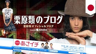 モデルで俳優の栗原類(20)が、5月25日に出演したNHK「あさイチ」の中...