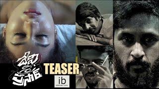 Devi Sri Prasad teaser | Devi Sri Prasad trailer - idlebrain.com