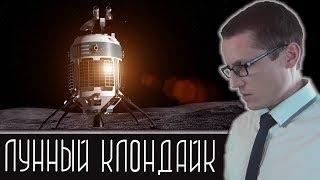 ЛУННЫЙ КЛОНДАЙК [Новости науки и технологий]