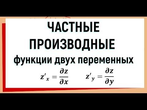 6. Частные производные функции двух переменных
