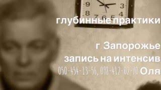 Глубинные практики интенсив Запорожье(, 2016-01-04T21:51:25.000Z)