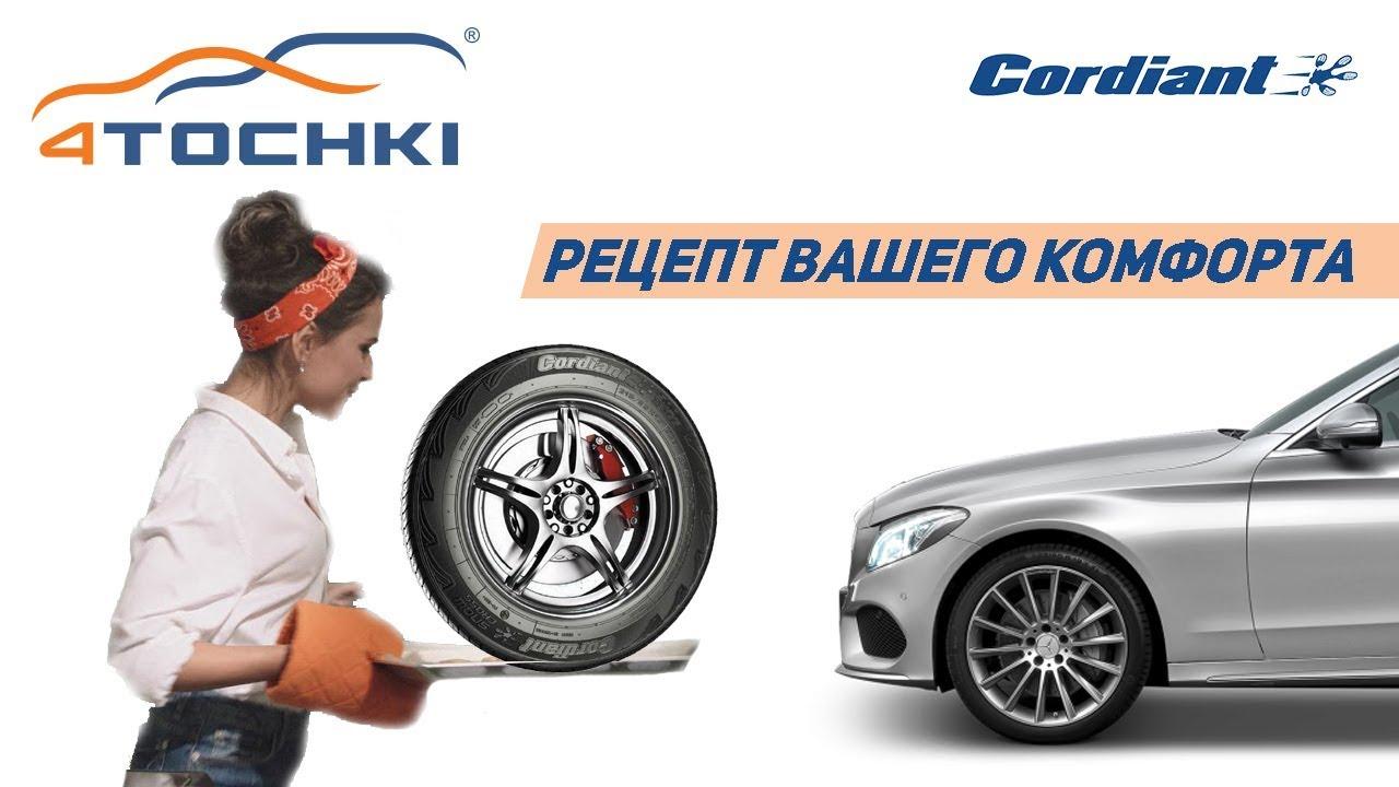 Cordiant  - рецепт вашего комфорта  на 4точки. Шины и диски 4точки - Wheels & Tyres