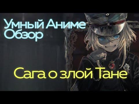 #УмныйАнимеОбзор Сага Злой Тани Военная хроника маленькой девочки