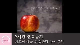 [2HOURS] 최고의 학습-집중 음악 : 공부에 도움이 되는 음악[Study Music : Binaural Beats For Study, Focus And Memory]