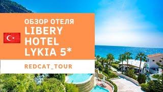 Обзор отеля в Турции Liberty Hotels Lykia Олюдениз