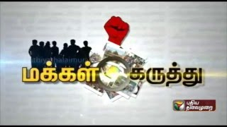 Compilation of people's response to Puthiyathalaimurai's following query: Public Opinion 14-02-2016