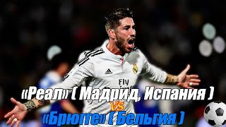 Игра ФУТБОЛ Реал Мадрид Испания Брюгге Бельгия FIFA 19