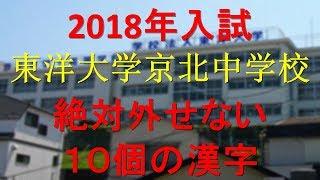 東洋大学京北中学 絶対外せない10個の漢字(2018年受験)