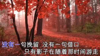 Gambar cover 离别的秋天-孙露