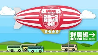 欅坂46 Type B 特典映像『グループ発展祈願の旅 ~群馬編~』予告編