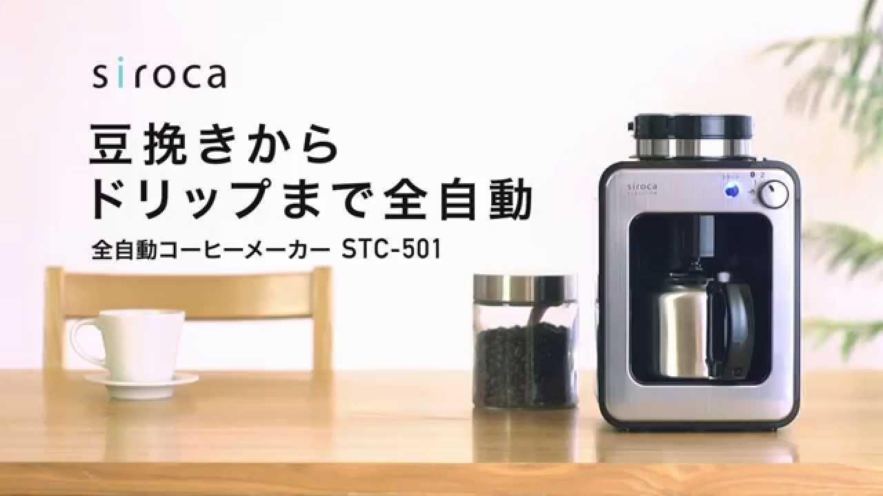 「siroca 全自動コーヒーメーカー」の画像検索結果