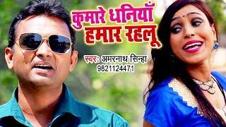Amar Nath Sinha (2018) का सबसे हिट भोजपुरी गाना Kumare Dhaniya Hamar Rahlu Bhojpuri Hit Song