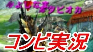 #1【MHXコンビ実況】二人でまったり狩り【ロックマン】【イベクエ】【モンハンクロス】