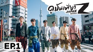 ดูมันเที่ยว-japan-ss-2-ep-1-ใส่ชุดไทยแปลงกายเป็นคุณหมื่นตะลุยโตเกียว