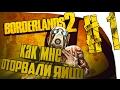 [Borderlands 2] #1-ВОЗВРАЩЕНИЕ ЛЕГЕНДЫ