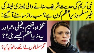 Who is Jacinda Ardern ||  NZ PM Jacinda Ardern Biography in Hindi/Urdu || New Documentary!