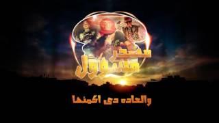 مهرجان مصدر مسئول | سادات و فيفتى و بليه الكرنك 2016