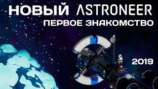 Новый Astroneer (2019): Первое знакомство!
