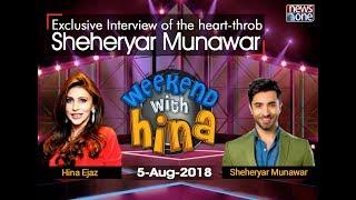 Weekend With Hina | 5-August-2018 | Sheheryar Munawar |