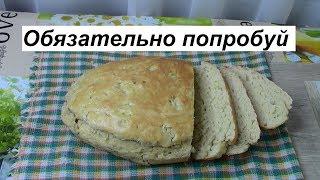 Домашний хлеб без хлебопечки / Луковый хлеб / Хлеб в духовке / Простой рецепт / Опара
