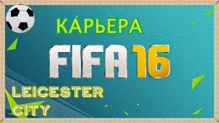 FIFA-16|Карьера за Leicester city|начало-(#1)