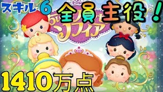 【ツムツム】ソフィア スキル6  1410万点 プリンセス全員が主役!Android【tsumtsum】