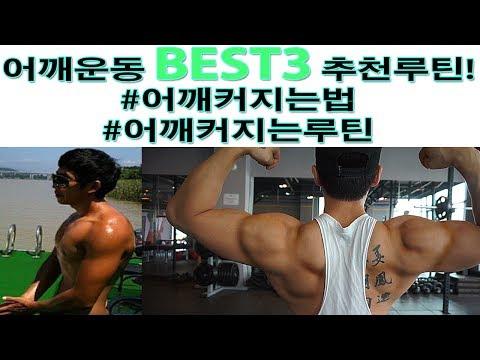 [어깨운동] 가장 효과적인 어깨운동 BEST3 [HD]