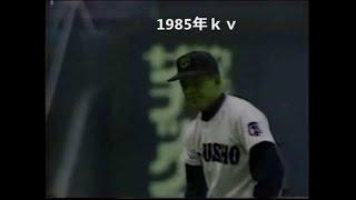 1985年 徳島商 エース広永益隆 魔の6回 鹿商工のセーフティバント攻めにあい自滅し1ー5で敗退 選抜高校野球 福岡真一郎 検索動画 17