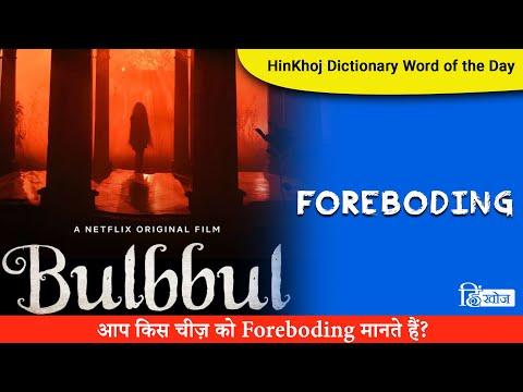 Foreboding In Hindi - HinKhoj - Dictionary