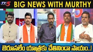 జెరూసలేం యాత్రకు చేతినిండా సాయం..! | TV5 Murthy Special Live Show