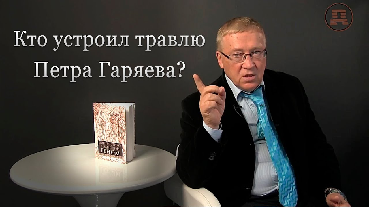 Картинки по запросу Кто устроил травлю Петра Гаряева?