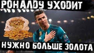Роналду идёт в Ювентус!? Реал платит мало денег!