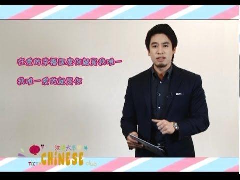 เพลง王力宏- Ai De Jiu Shi Ni,Wang Leehom - วันที่ 08 May 2014