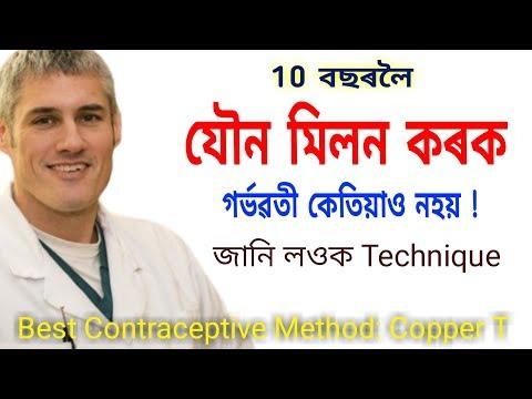 best-contraceptive-methods-/-birth-control-methods-in-assamese