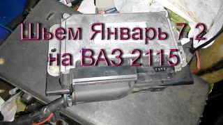 ВАЗ 2115 1.6 8 клапанов - Прошиваем Январь 7.2