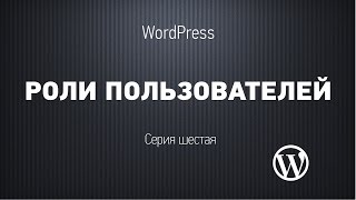 видео Основы wordpress