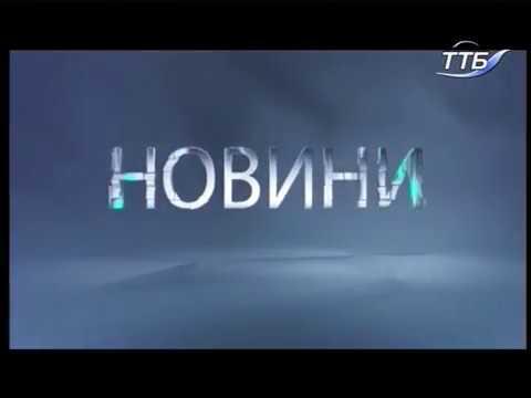 Тернопільська філія НСТУ: 14.08.2018. Новини. 17:00