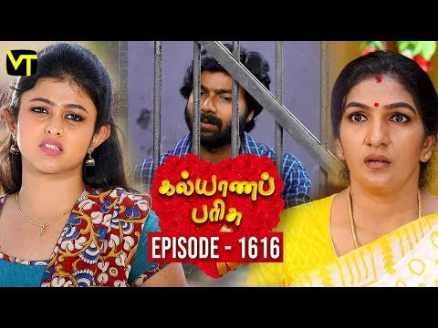 Kalyana Parisu Tamil Serial Latest Full Episode 1616 Telecasted on 26 June 2019 in Sun TV. Kalyana Parisu ft. Arnav, Srithika, Sathya Priya, Vanitha Krishna Chandiran, Androos Jessudas, Metti Oli Shanthi, Issac varkees, Mona Bethra, Karthick Harshitha, Birla Bose, Kavya Varshini in lead roles. Directed by P Selvam, Produced by Vision Time. Subscribe for the latest Episodes - http://bit.ly/SubscribeVT  Click here to watch :   Kalyana Parisu Episode 1615 https://youtu.be/OkkG-mU0wuU  Kalyana Parisu Episode 1614 -https://youtu.be/C6DjlcBiq3s  Kalyana Parisu Episode 1613 - https://youtu.be/3wPSkbYY9-Q  Kalyana Parisu Episode 1612 https://youtu.be/74_JAoPEgok  Kalyana Parisu Episode 1611 -https://youtu.be/z0GEUYqAesA  Kalyana Parisu Episode 1610 - https://youtu.be/lyz7BmJ4l9Y  Kalyana Parisu Episode 1609 https://youtu.be/4TffzI_eDZs   For More Updates:- Like us on - https://www.facebook.com/visiontimeindia Subscribe - http://bit.ly/SubscribeVT