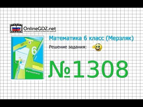 Задание №1308 - Математика 6 класс (Мерзляк А.Г., Полонский В.Б., Якир М.С.)