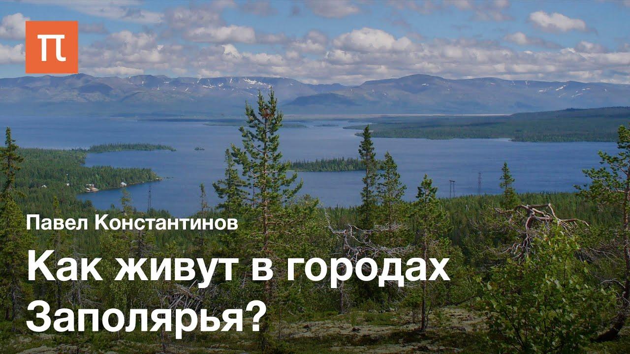Климат арктических городов — Павел Константинов / ПостНаука
