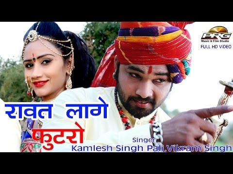 Rawat Lage Futro   ठाकर लागे फूटरो   Kamlesh Singh Pali   PRG FULL HD VIDEO 2017