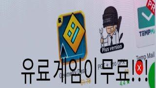 happymod apk 설치하는법 유료게임 무료!!!