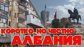 Албания Оно вам надо Ехать или нет Вот в чем вопрос балканысбмв