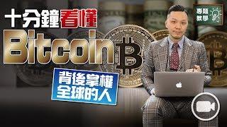 十分鐘看懂甚麼是Bitcoin (比特幣):背後掌權全球的人【施傅教學 | By 施傅】