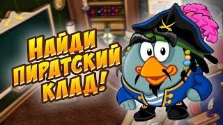 Шарарам Урок пиратских кладов!