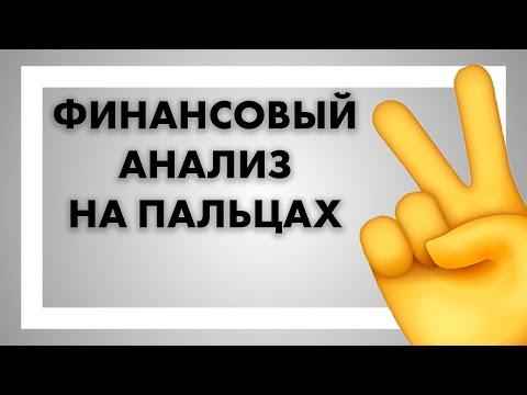 Финансовый анализ бизнеса на пальцах - как понимать финансовую отчетность компаний